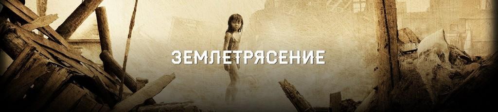фильм Землетрясение 2010 HD заставка