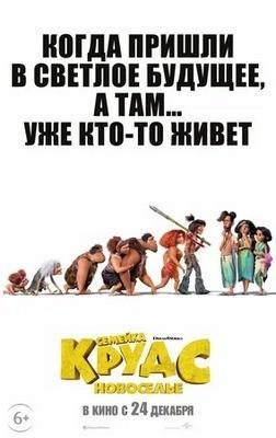 Семейка Крудс Новоселье 2020 HD