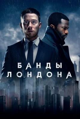 Банды Лондона 2020 сериал, все сезоны