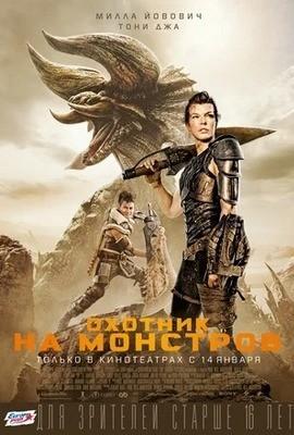Охотник на монстров 2020 HD
