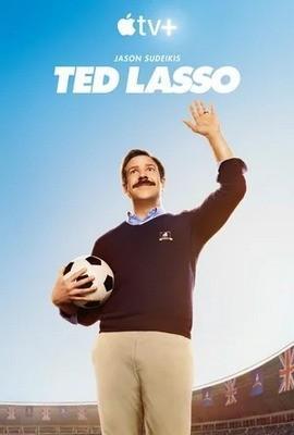 Тед Лассо 2020 сериал, все сезоны