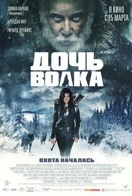Дочь волка 2019 HD