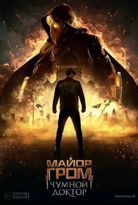 Майор Гром: Чумной Доктор 2021