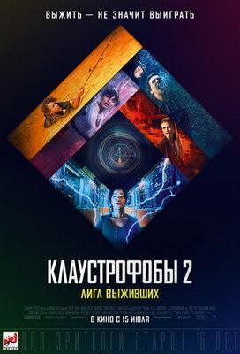 Клаустрофобы 2: Лига выживших 2021 HD заставка