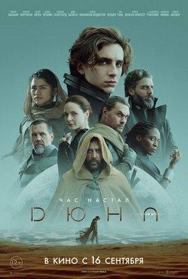 Дюна 2021 HD