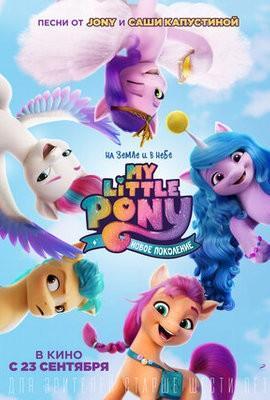 My Little Pony: Новое поколение 2021