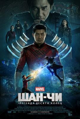 Шан-Чи и легенда десяти колец 2021