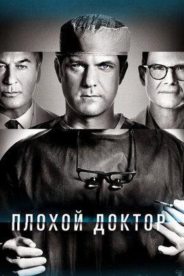 Плохой доктор 2021 сериал, все сезоны заставка
