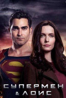 Супермен и Лоис 2021 HD